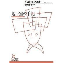 地下室の手記 (光文社古典新訳文庫)