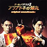 チーム・バチスタ3 アリアドネの弾丸 original soundtrack +