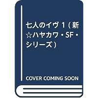 七人のイヴ Ⅰ (新☆ハヤカワ・SF・シリーズ)