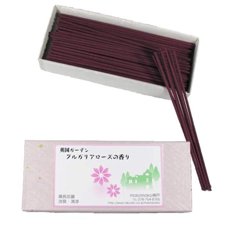 導体活性化暴露する健康線香「ブルガリアローズの香り」