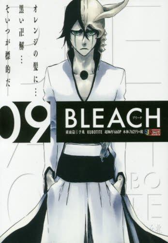 BLEACH 09 破面篇(1)予兆 (SHUEISHA JUMP REMIX)