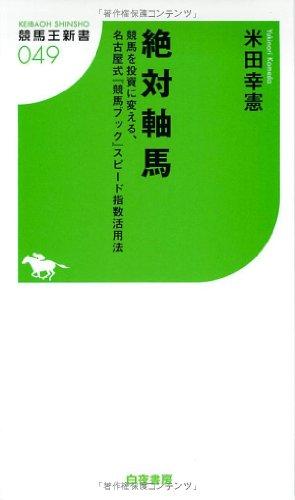 絶対軸馬 競馬を投資に変える、名古屋式『競馬ブック』スピード指数活用法 (競馬王新書)