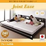 IKEA・ニトリ好きに。親子で寝られる・将来分割できる連結ベッド【JointEase】ジョイント・イース【フレームのみ】ワイドK240 | ダークブラウン