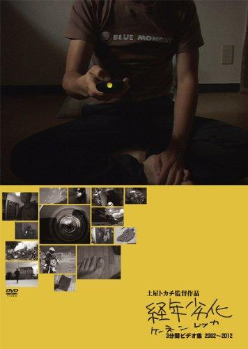 経年劣化 3分間ビデオ集2002~2012 [DVD]