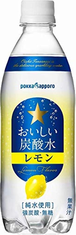 レモンやさしい前兆ポッカサッポロ おいしい炭酸水レモン ペットボトル 無糖0cal 500ml×12本
