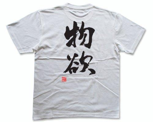 物欲(落款付き) 書道家が書く漢字Tシャツ サイズ:XXXL 白Tシャツ 背面プリント
