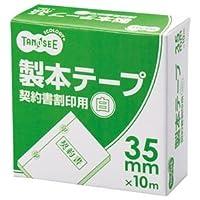 (まとめ) TANOSEE 製本テープ 契約書割印用 35mm×10m ホワイト 1巻 【×10セット】 [簡易パッケージ品]