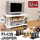 キャスター付きテレビ台/テレビボード(JASPER) 【幅80cm】 ホワイト(白)【代引不可】