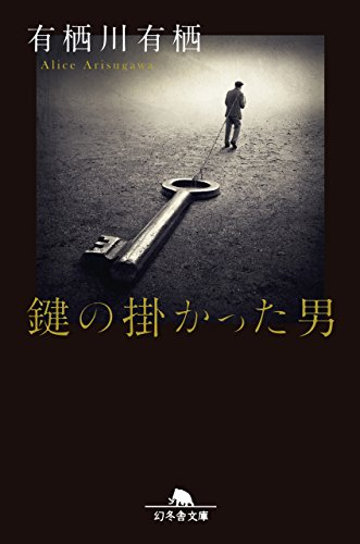 [画像:鍵の掛かった男 (幻冬舎文庫)]