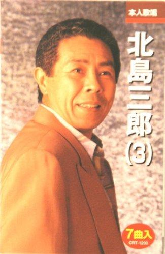 北島三郎(3)