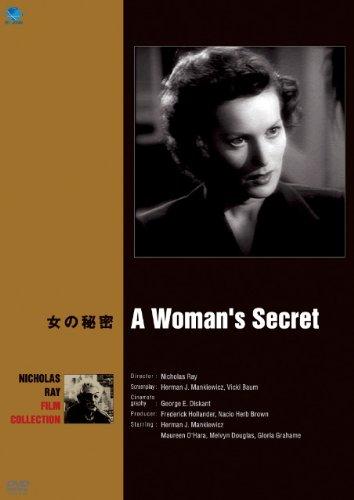 女の秘密 [DVD]