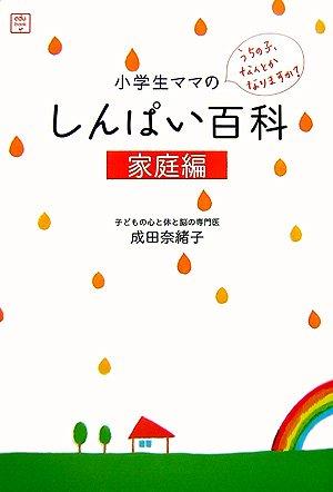 小学生ママのしんぱい百科―家庭編 (edu book)の詳細を見る