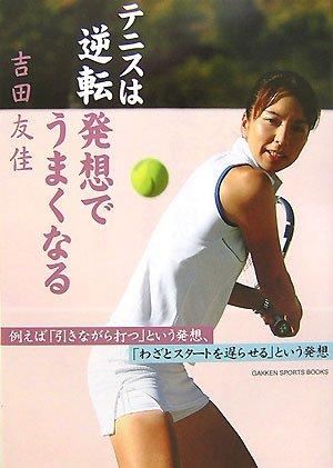 テニスは逆転発想でうまくなる (GAKKEN SPORTS BOOKS)の詳細を見る
