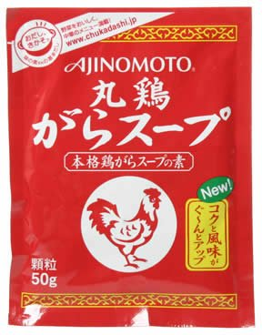 丸鶏がらスープ(袋) 50g