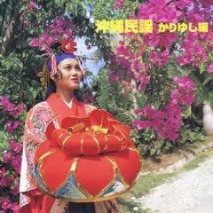 沖縄民謡(かりゆし編)