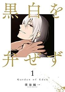 黒白を弁ぜず(1) (コミックDAYSコミックス)