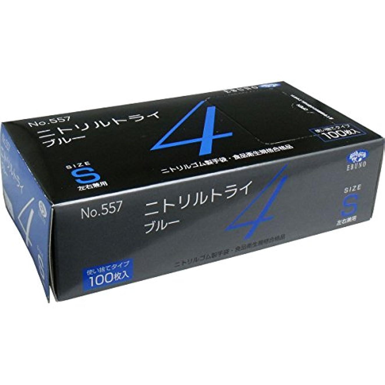 導体誇りに思うアナリストニトリルトライ4 №557 ブルー 粉付 Sサイズ 100枚入