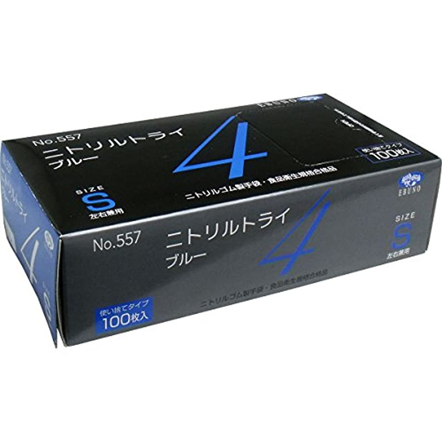ニトリルトライ4 №557 ブルー 粉付 Sサイズ 100枚入