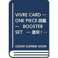 VIVRE CARD ~ ONE PIECE図鑑 ~ BOOSTER SET ~ 激突!コロシアムの闘士達!! ~ (マルチメディア商品)