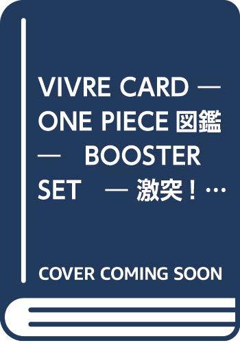 [画像:VIVRE CARD~ONE PIECE図鑑~ BOOSTER PACK 激突! コロシアムの闘士達!! (コミックス)]