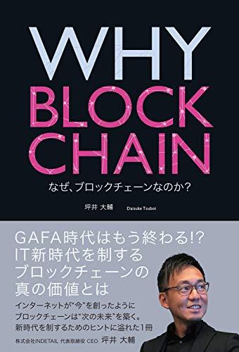 WHY BLOCKCHAIN なぜ、ブロックチェーンなのか?
