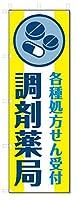 のぼり旗 調剤薬局 (W600×H1800)ドラッグストアー