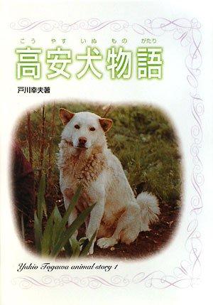 高安犬物語 (戸川幸夫動物物語)の詳細を見る