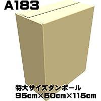 A183 特大サイズダンボール 95cmx50cmx115cm