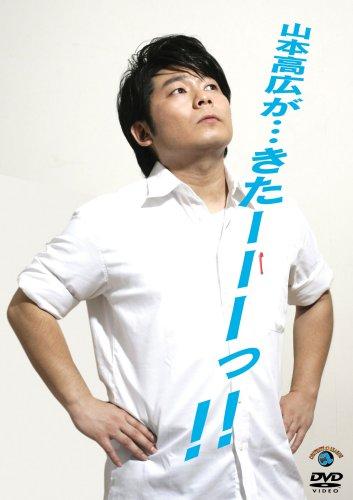 山本高広が・・・きたーーーっ!! [DVD]