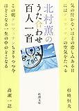 北村薫のうた合わせ百人一首 (新潮文庫) 画像
