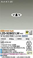 DAIKO LEDダウンライト (LED内蔵) 電源別売 カットオフ35° 電球色 2700K 埋込穴Φ50 LZD92802LW