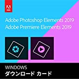 Adobe Photoshop Elements 2019 & Adobe Premiere Elements 2019 Windows版 パッケージ(カード)コード版
