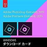Adobe Photoshop Elements 2019 & Adobe Premiere Elements 2019 Windows対応 カード版(Amazon.co.jp限定)