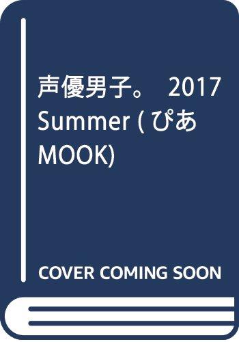 声優男子。2017 Summer (ぴあMOOK)