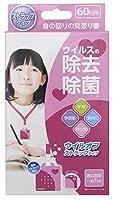 【空間除菌】 ウイルオフ ストラップタイプ ピンク 60日