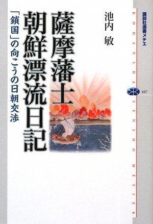 薩摩藩士朝鮮漂流日記 「鎖国」の向こうの日朝交渉 (講談社選書メチエ)の詳細を見る
