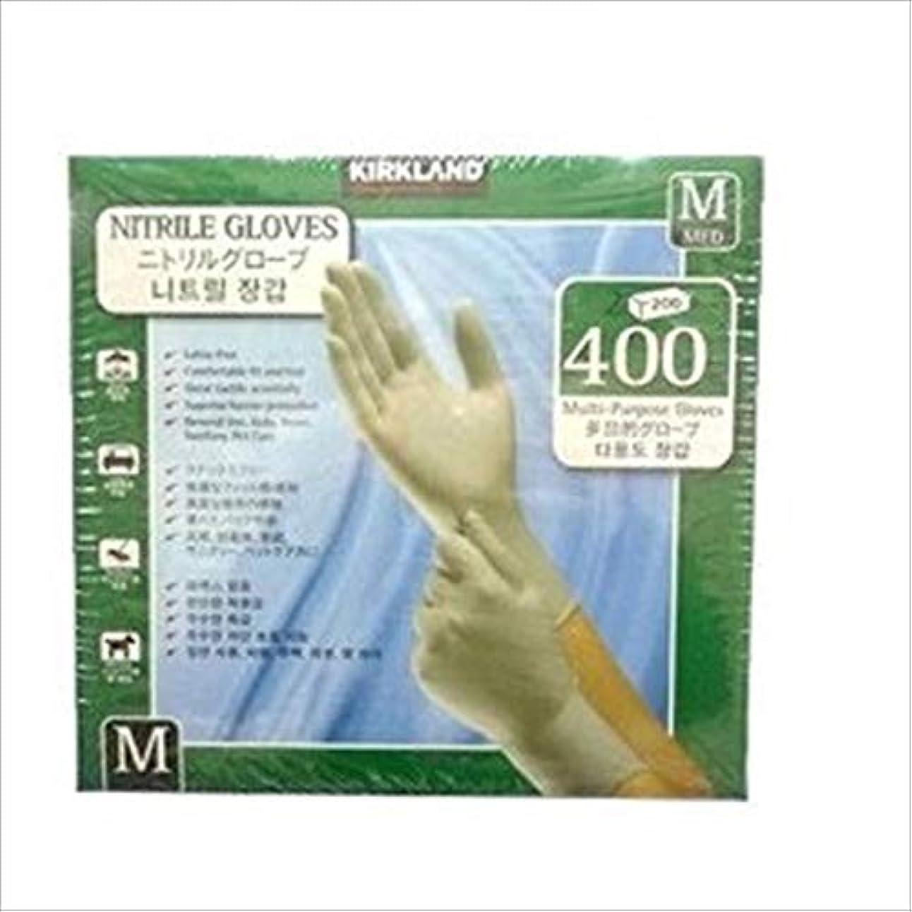 可動式同様の日曜日KIRKLAND カークランド ニトリルグローブ 手袋 Mサイズ 200枚×2箱