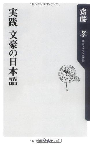 実践 文豪の日本語 (角川oneテーマ21)の詳細を見る