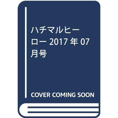 ハチマルヒーロー 2017年 7 月号 vol.42 [雑誌]