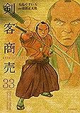 剣客商売 コミック 1-33巻セット