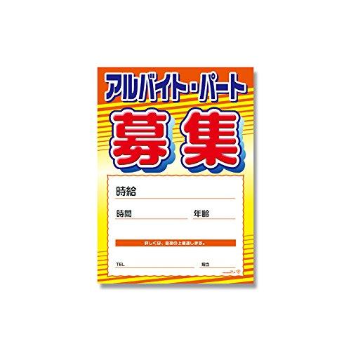[해외]헤이코 채용 포스터 H069-14 3 장 parent/Haycor job poster H069-14 3 pieces parent