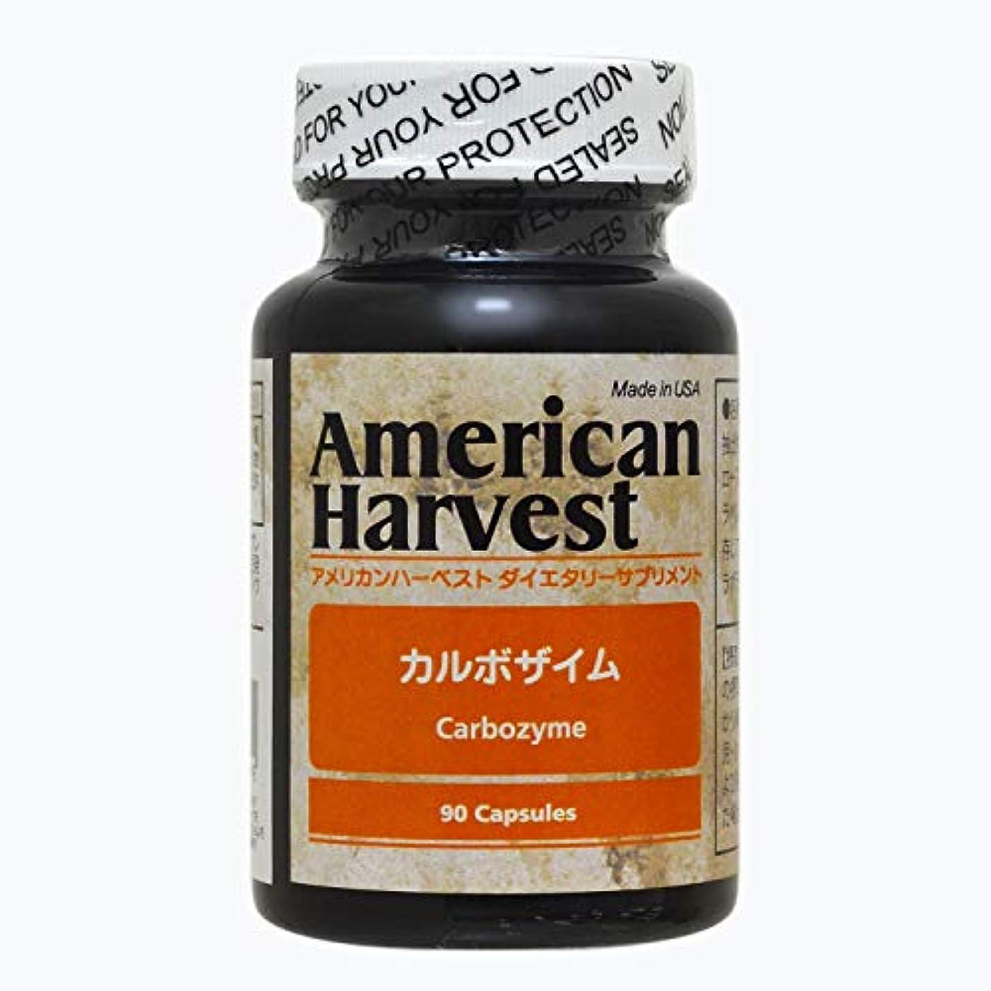 省略枯れるグレートオークアメリカンハーベスト カルボザイム 90粒/約30日分