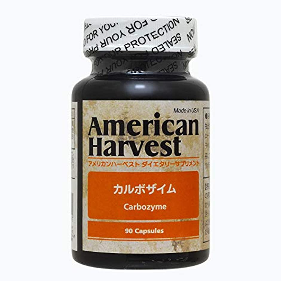 秋適合するスライスアメリカンハーベスト カルボザイム 90粒/約30日分
