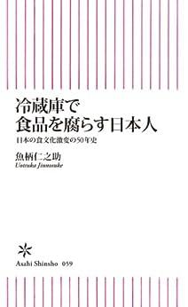 [魚柄仁之助]の冷蔵庫で食品を腐らす日本人 (朝日新書)