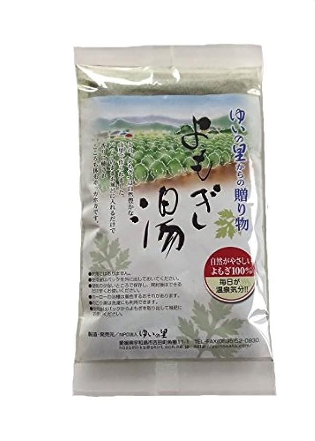 雑草風邪をひくあいさつよもぎ湯 お試し3パック入り -自家栽培よもぎ使用‐