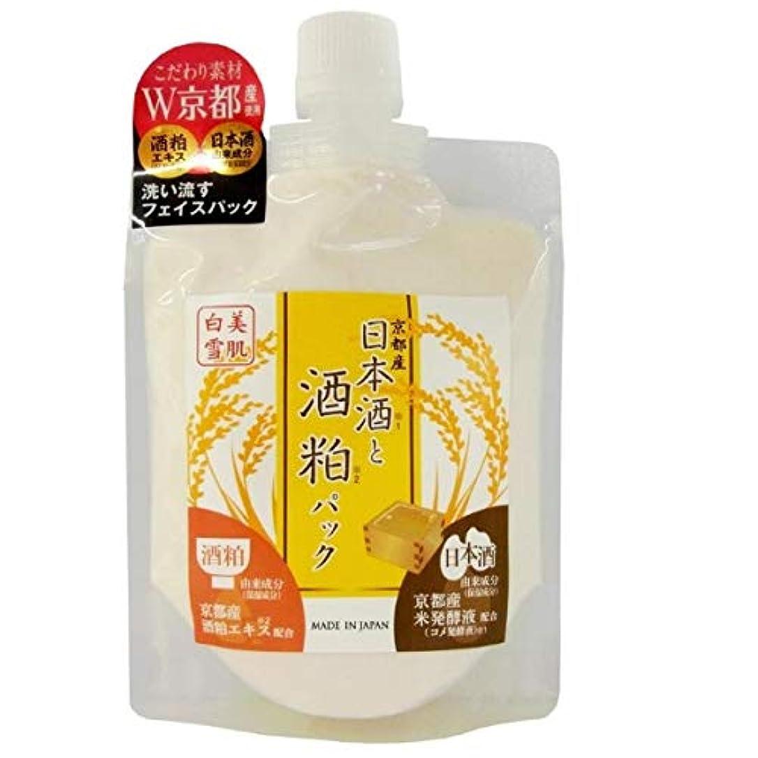博物館改善お風呂を持っている白美雪肌 日本酒と酒粕パック