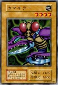 遊戯王カード カマキラー VOL3-05N