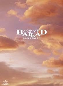 BALLAD 名もなき恋のうた スペシャル・コレクターズ・エディション 【初回限定生産】 [DVD]