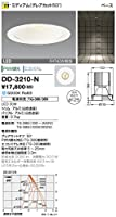 DD-3210-N 山田照明 昼白色LEDダウンライト一体型(FHT42W相当)(切込穴寸φ125mm)(電源・トランス別売)
