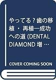 やってる?歯の移植・再植―成功への道 (DENTAL DIAMOND増刊号)